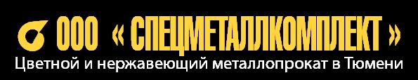 Металлопрокат в Тюмени «Спецметаллкомплект»